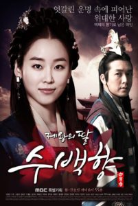 The King's Daughter, Soo Baek-hyang စ/ဆံုး