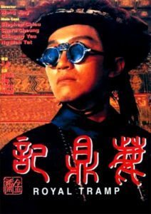 Royal Tramp (1992) ျမန္မာစာတန္းထိုး