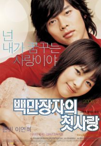 A millionaries First Love (2006) ျမန္မာစာတန္းထိုး