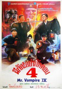 Mr. Vampire IV (1988)