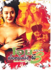 [18+] Erotic Ghost Story 3 (1992)