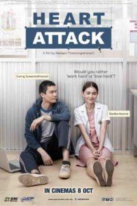 Freelance: Ham puay… Ham phak… Ham rak mor (2015)