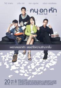 Love H2O (2015)