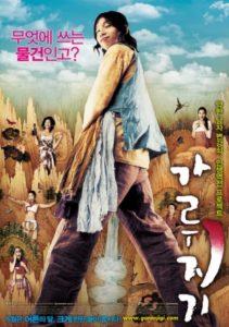 A tale of Legendary Libido(2008)