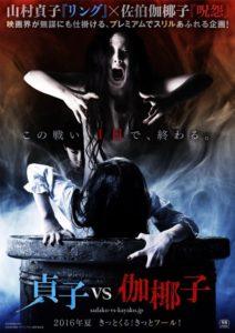 Sadako v Kayako (2016)