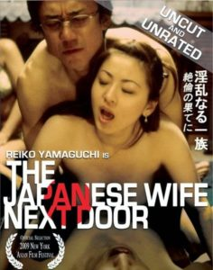[18+]The Japanese Wife Next Door (2004)