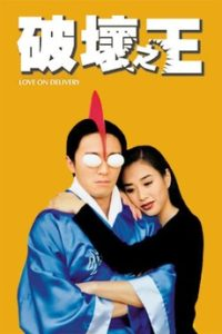 Love on Delivery (1994)