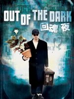 Out of the Dark(1995)