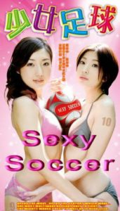 [18+] Sexy Soccer (2004)