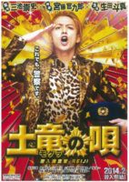 The Mole Song: Undercover Agent Reiji (2013)