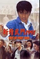 Fist of Fury 1991