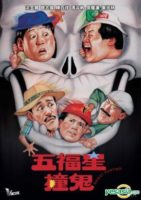 Ghost Punting (1992)