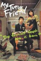 My Tutor Friend (2003)