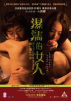 [18+] Wet Woman in the Wind (2016)