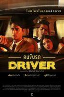Driver (2017)