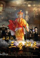 Journey to the West:return of 3 Saints (2017)