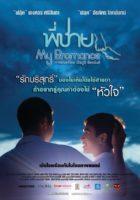 My Bromance (2014)