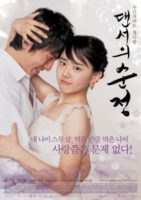 Innocent Steps (2005)