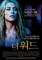 The Ward(2010)