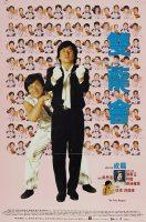 Seong lung wui (1992)