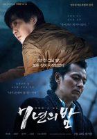 Seven Years of Night (2017)