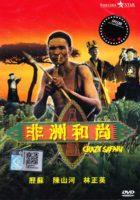 The Gods Must Be Crazy III Crazy Safari (1991)