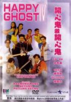 Happy Ghost 4 (1990)