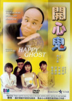 The Happy Ghost 1 ( 1984 )