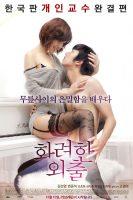 [18+]Love Lesson (2013)