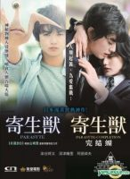 Parasyte (1) + (2) Special Package 2014 -15
