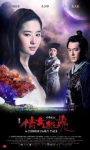 A Chinese Fairy Tale (2011) ျမန္မာစာတန္းထိုး