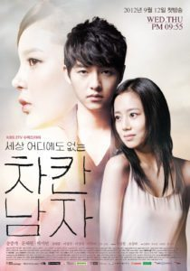 Innocent-Man-Poster-2