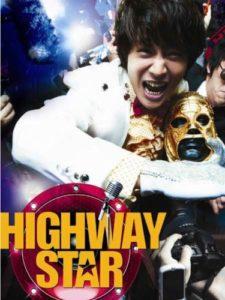 High Way Star (2007) ျမန္မာ စာတန္းထိုး