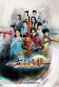 Legend of the Ancient Sword (2014) Series