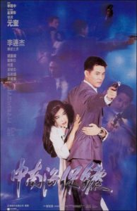 The Bodyguard from Beijing: The Defender (1994)