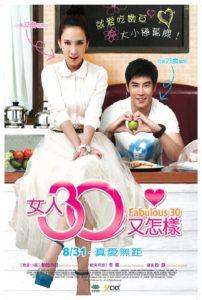 Fabulous 30 (2011) ျမန္မာစာတန္းထိုး