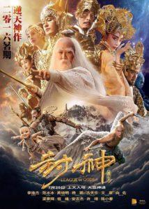 League of Gods (2016) (ျမန္မာစာတန္းထိုး)