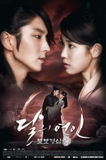 Moon Lovers: Scarlet Heart Ryeo (2016) ၿမန္မာစာတန္းထိုး