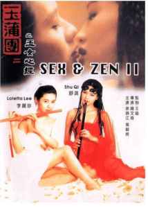 Sex and Zen 2 (1996) 18+