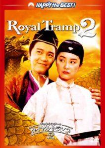 Royal Tramp 2 (1992) ျမန္မာစာတန္းထိုး