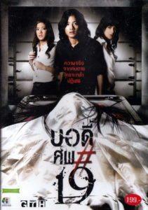 Body 19 (2007)