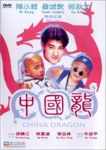 China Dragon (1995) ျမန္မာစာတန္းထိုး