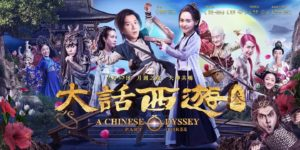 A Chinese Odyssey Part 3 (2016)