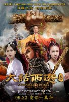 A Chinese Odyssey: Part 3 (2016)
