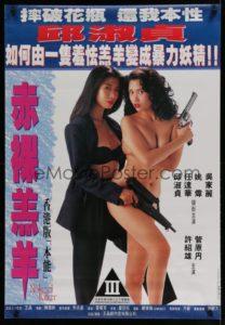 Naked Killer (1992)