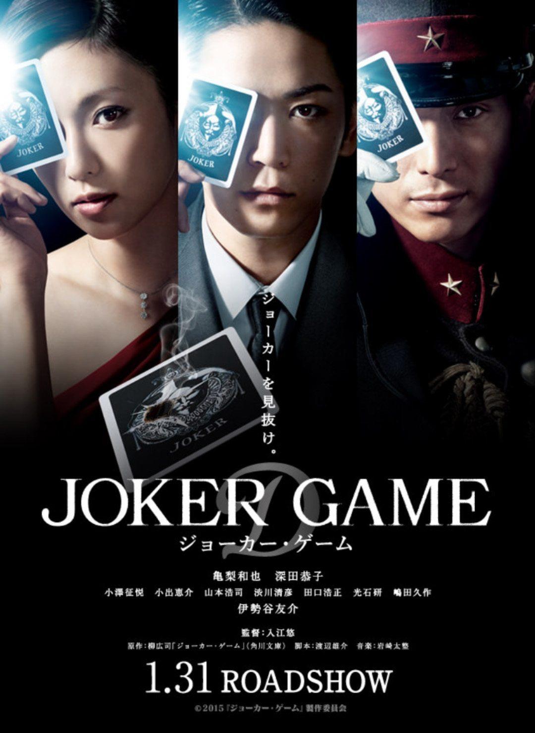 Joker Game (2015)