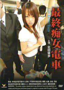 [18+] Last Erotic Train (2008)