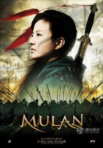 Mulan: Raise of a Warrior (2009)