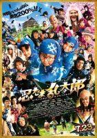 Ninja Kids(2011)