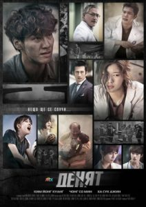 D-Day (2015) Complete Seires